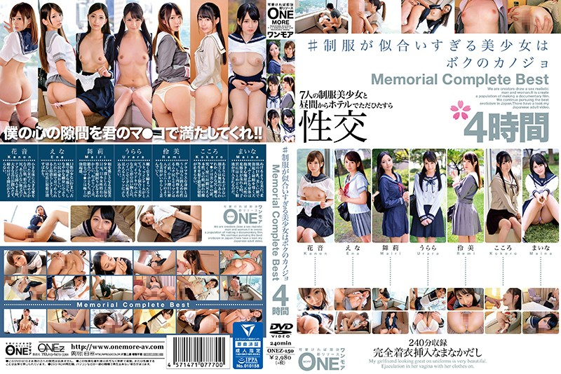 ONEZ-150 School Uniform Beautiful Girl Creampie - 1080HD