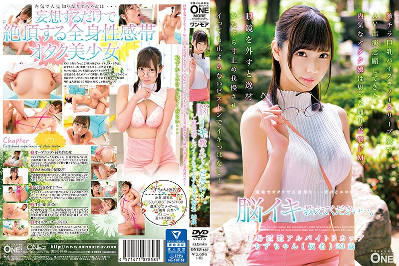 ONEZ-157 Akemi Miu Part-time Job 23 Years Old - 1080HD