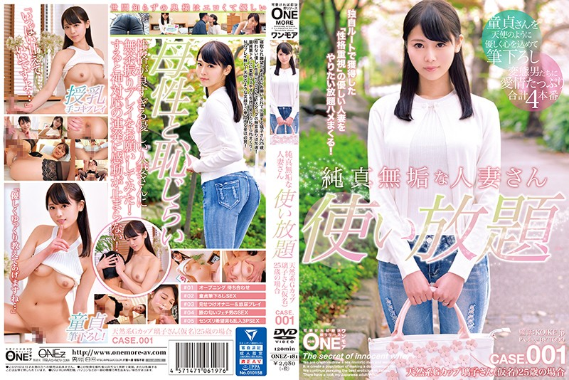 ONEZ-181 Mizuki Riko 25 Years Old Natural - 1080HD