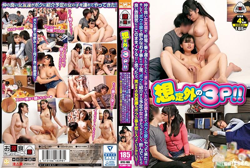 OYC-199 Yuri Maina Shiratori Suzu Friendly - 1080HD