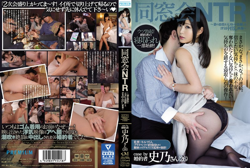 PGD-949 Shino Megumi Wife NTR Ex-Boyfriend - HD