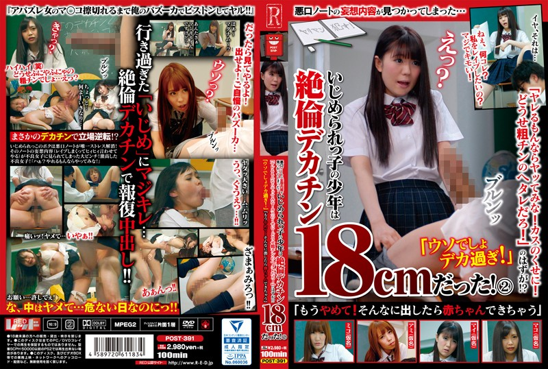 POST-391 School Girls SEX 18cm Penis - 720HD