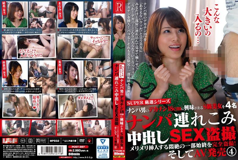 POST-397 Amateur Beautiful Girl Cum Inside 18cm - 1080HD