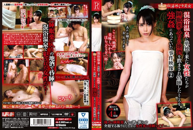 POST-417 Secret Hot Spring Beautiful Mixed Bathing - 1080HD