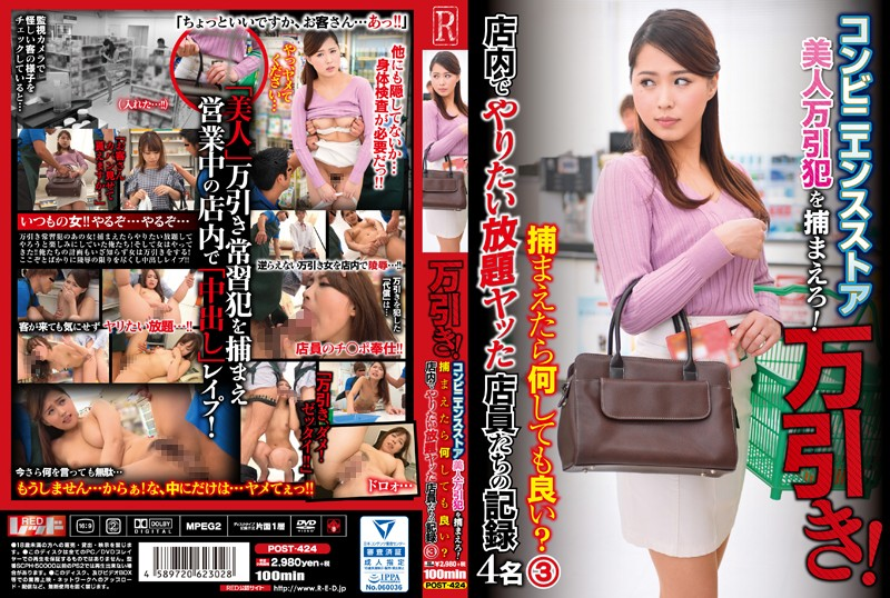 POST-424 Convenience Store Shoplifter - 1080HD