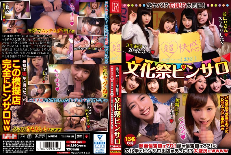 POST-429 School Girls Extremely Dangerous - 1080HD
