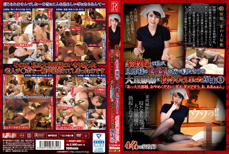 POST-431 Zaibatsu Family Housekeeper - 1080HD