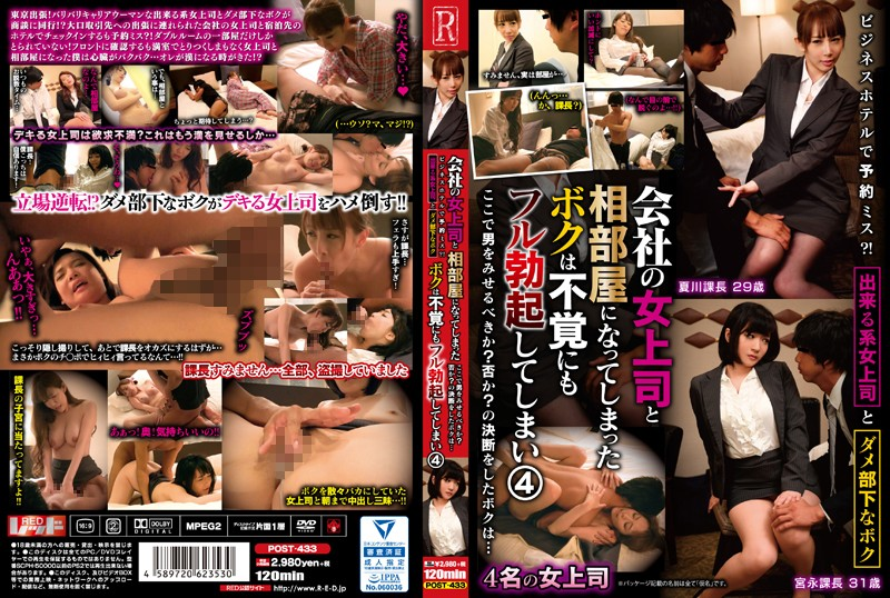 POST-433 Kisaki Aya Reservation Business Hotel - 1080HD