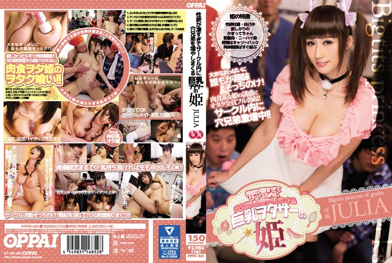PPPD-561 JULIA Sisters In The Circle Big Boobs - 1080HD