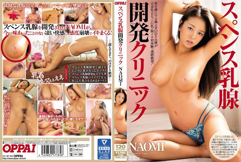 PPPD-572 NAOMI Spence Breast Development Clinic - 1080HD