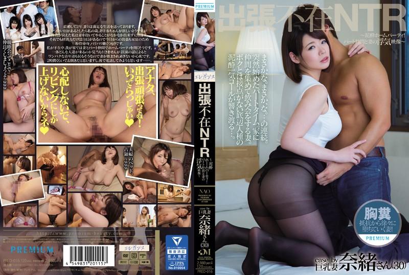 PRED-016 Mizuki Nao Business Trip NTR - 1080HD