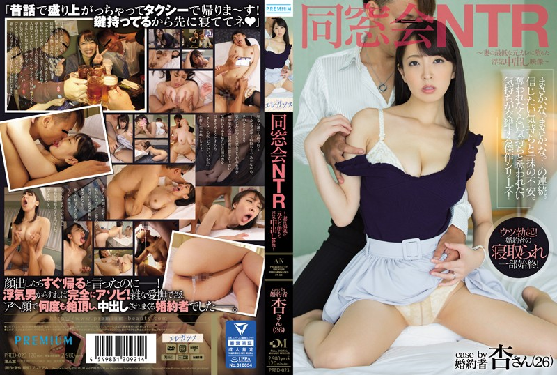 PRED-023 Mashiro An Association NTR - 1080HD