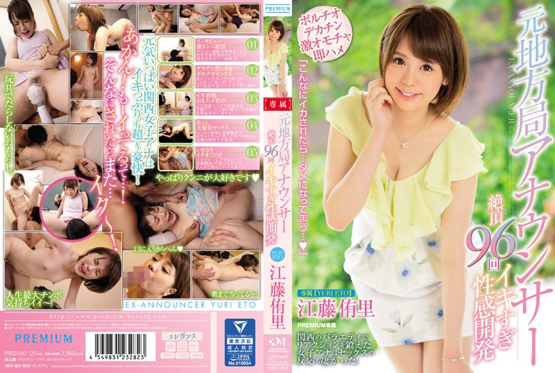 PRED-043 Etou Yuri Station Announcer - 1080HD
