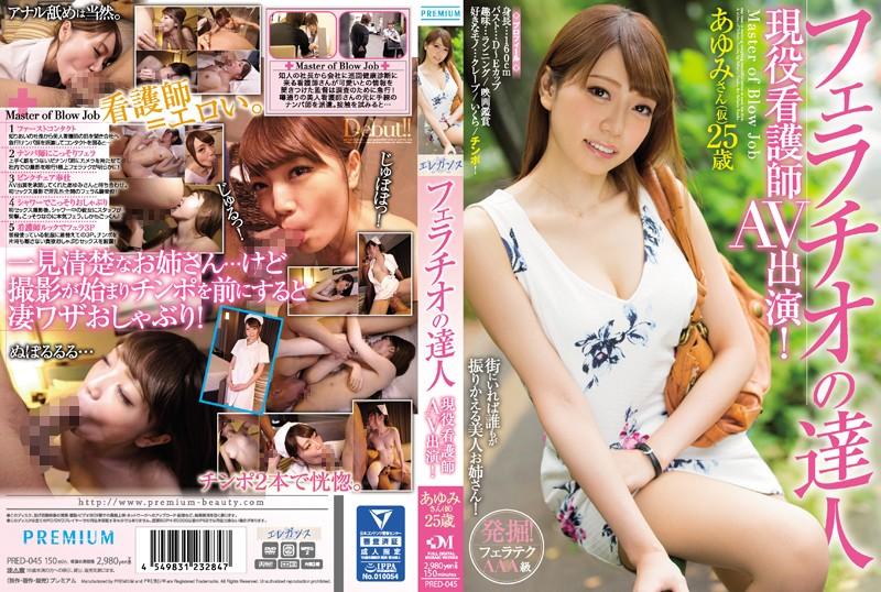 PRED-045 Blowjob Master Nurse AV Appearance - 1080HD