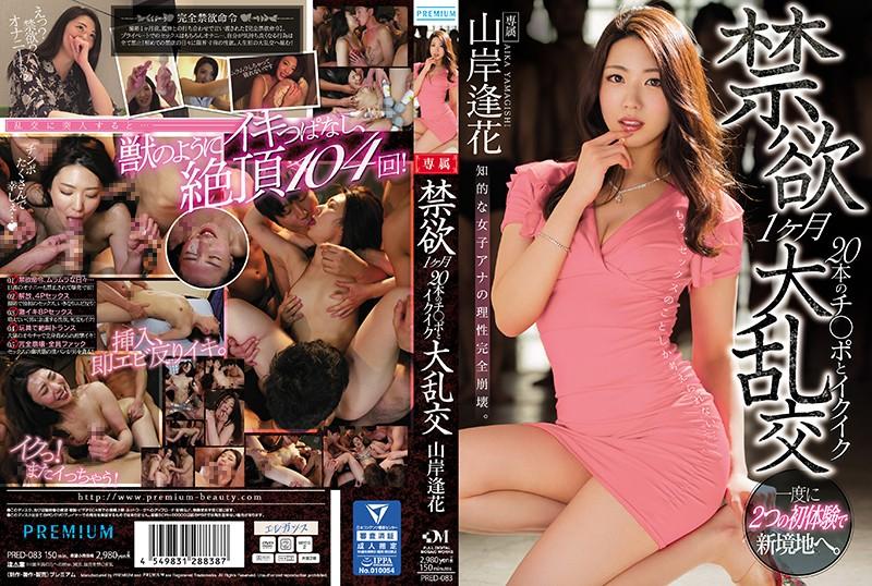 PRED-083 Yamagishi Aika Abstinence Girls - 1080HD