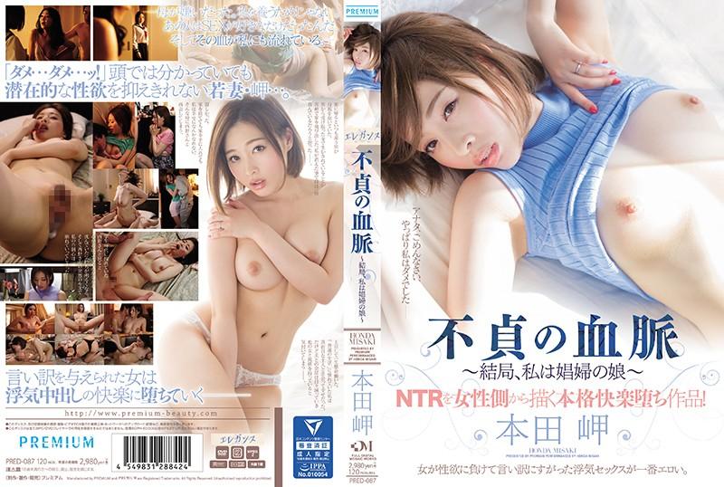 PRED-087 Honda Misaki Prostitute Daughter - 1080HD