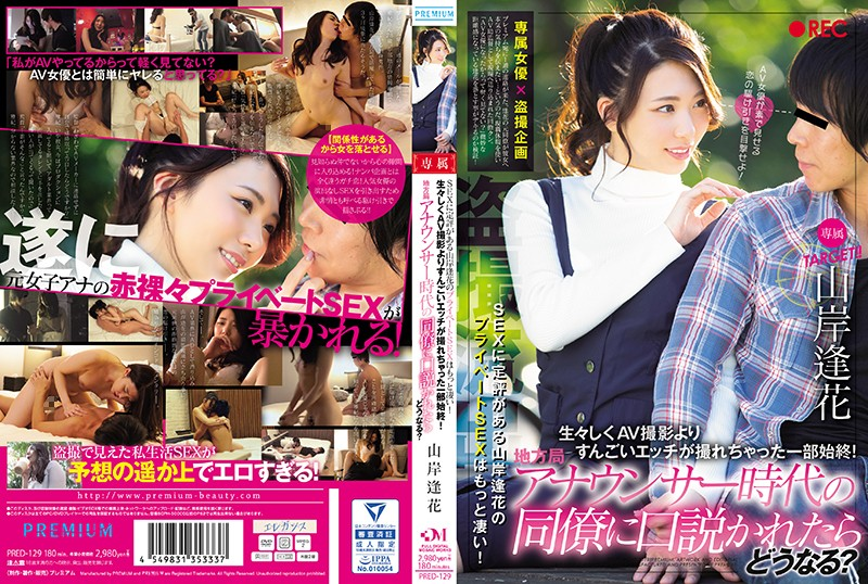 PRED-129 Yamagishi Aika Private SEX - 1080HD