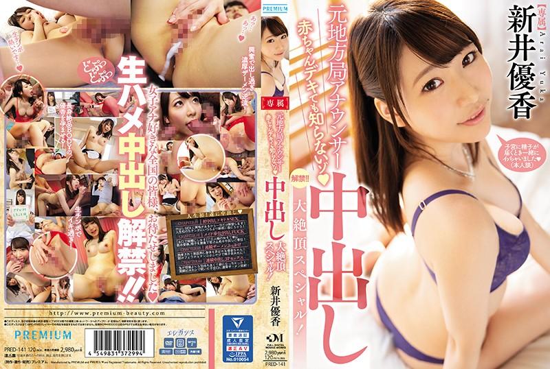PRED-141 Arai Yuuka Announcer Baby - 1080HD