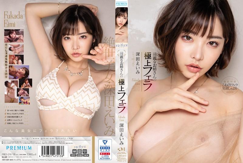 PRED-210 Fukada Eimi Beautiful Sister - 1080HD