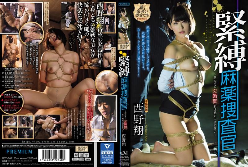 PRTD-008 Nishino Shou Bondage Drug Agent - HD
