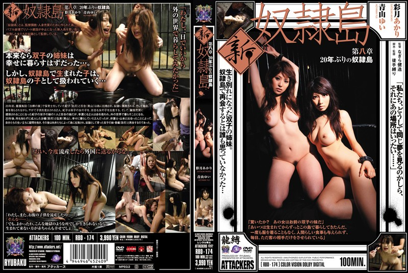RBD-174 Satsuki Akari Iwasa Mei Aoyama Yui - 1080HD