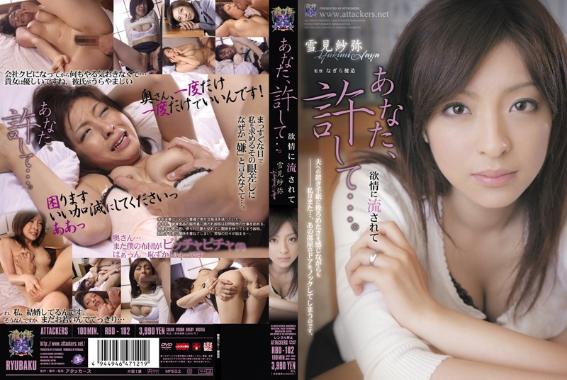 RBD-182 Yukimi Saya Carried Away By The Lust - 1080HD
