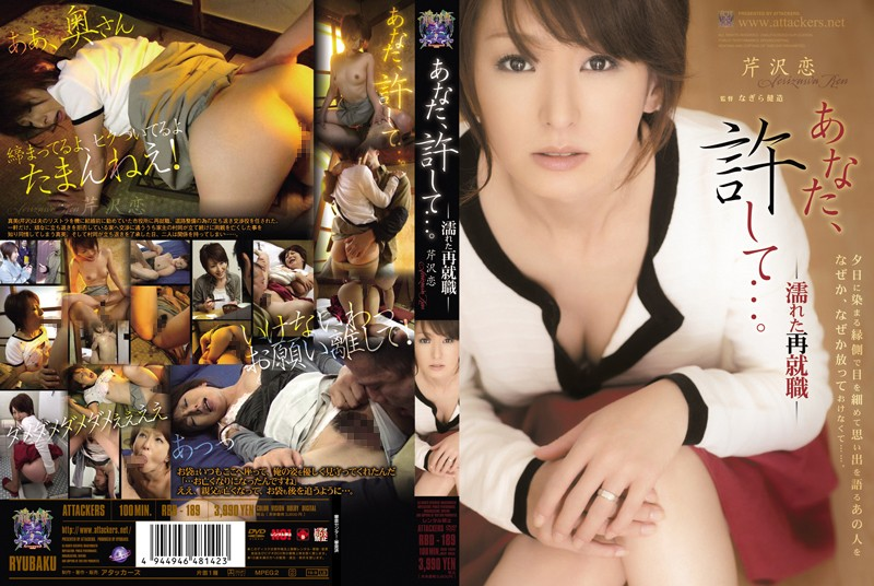 RBD-189 Serizawa Ren Re-Employment - 720HD