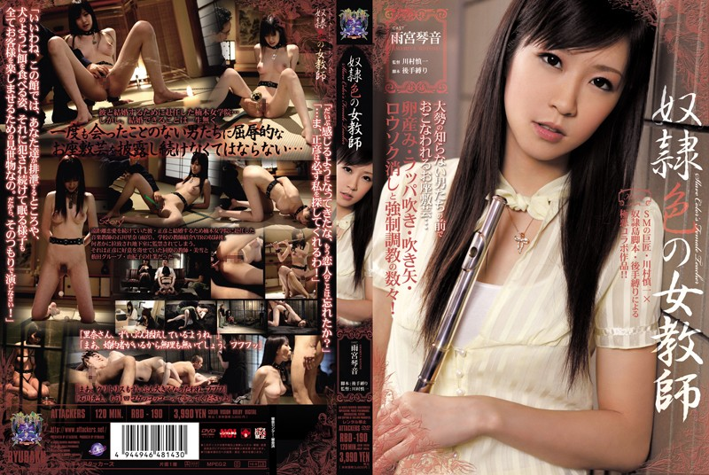 RBD-190 Amamiya Kotone Teacher Slave - 720HD