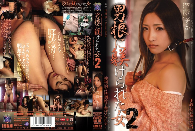 RBD-199 Kano Hana Quiet Woman - 720HD