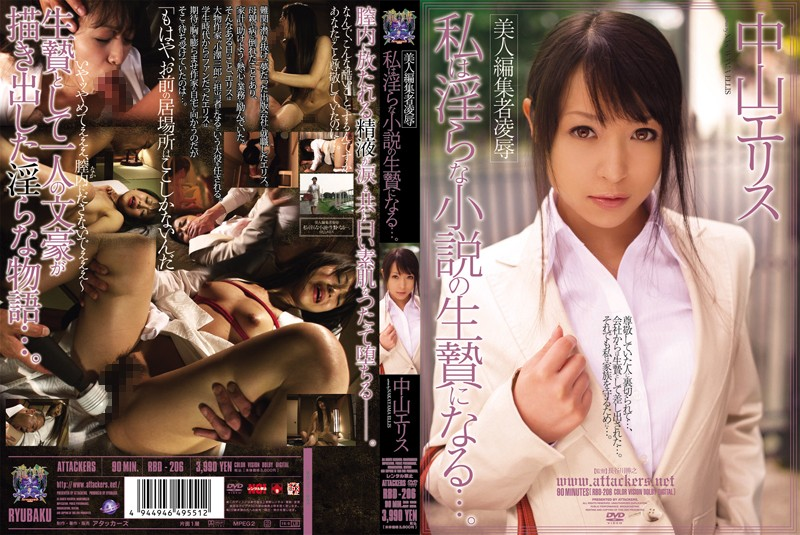 RBD-206 Nakayama Erisu Rape Beauty Editor - 720HD