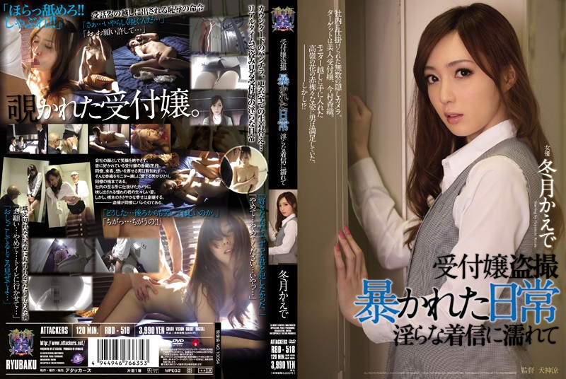 RBD-518 Kaede Fuyutsuki Peeping on the Receptionist - 1080HD