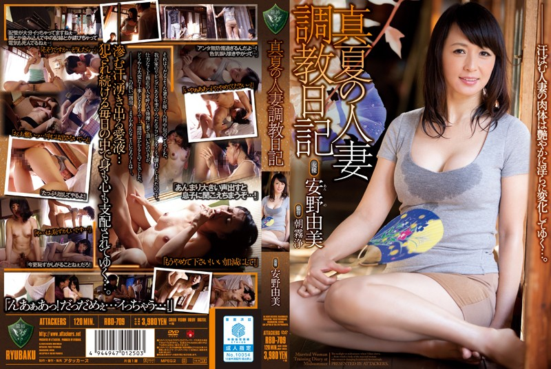 RBD-709 Midsummer Wife Torture Diary Anno Yumi - 1080HD