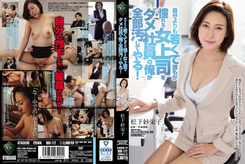 RBD-772 Matsushita Saeko Younger Employees - 1080HD