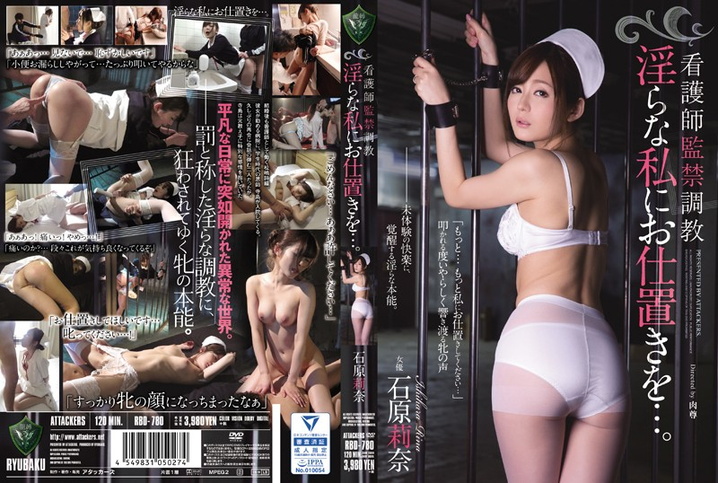 RBD-780 Rina Ishihara Nurse Confinement Torture - 1080HD