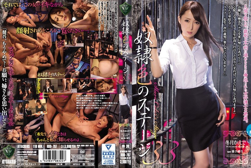 RBD-797 Fuyutsuki Kaede Slave Color Of Stage 33 - 1080HD