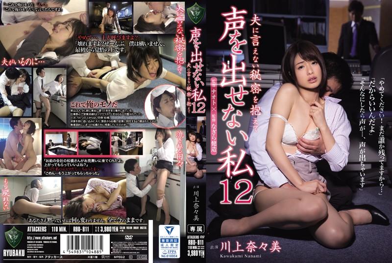 RBD-811 Kawakami Nanami Married Woman - 1080HD