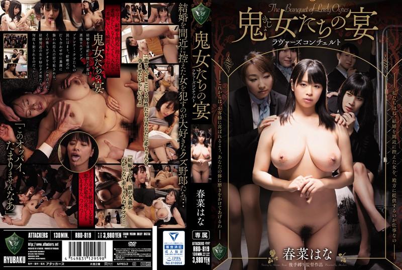 RBD-819 Hana Haruna Party Lovers Concerto - 1080HD