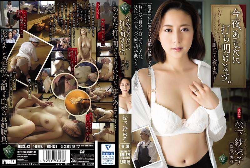 RBD-826 Matsushita Saeko Exchange Submission - 1080HD