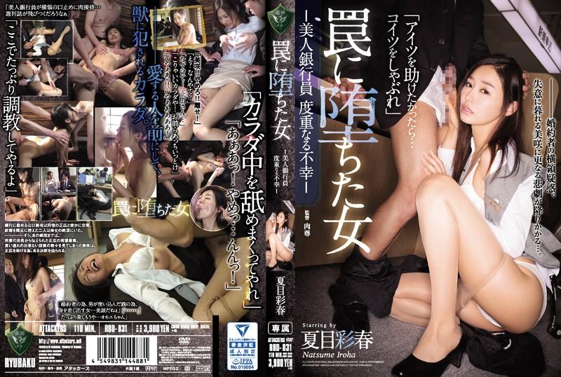 RBD-831 Natsume Iroha Woman Beauty Banker - 1080HD
