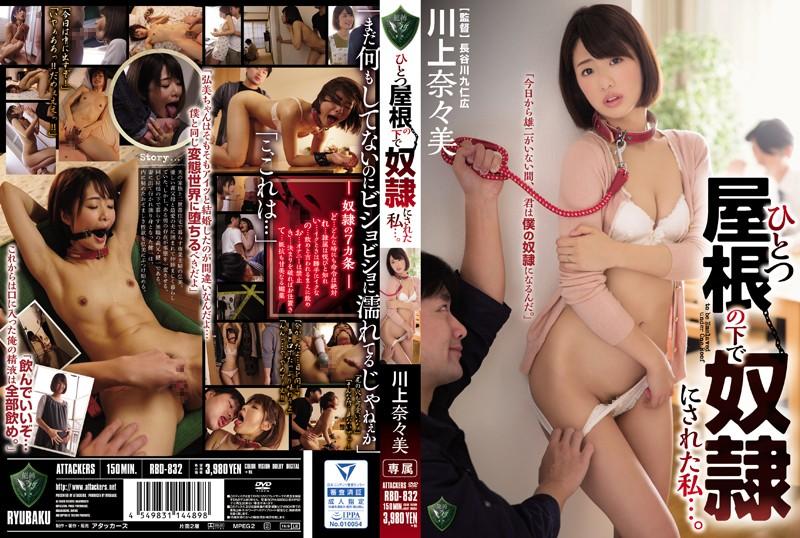 RBD-832 Kawakami Nanami Enslaved - 1080HD
