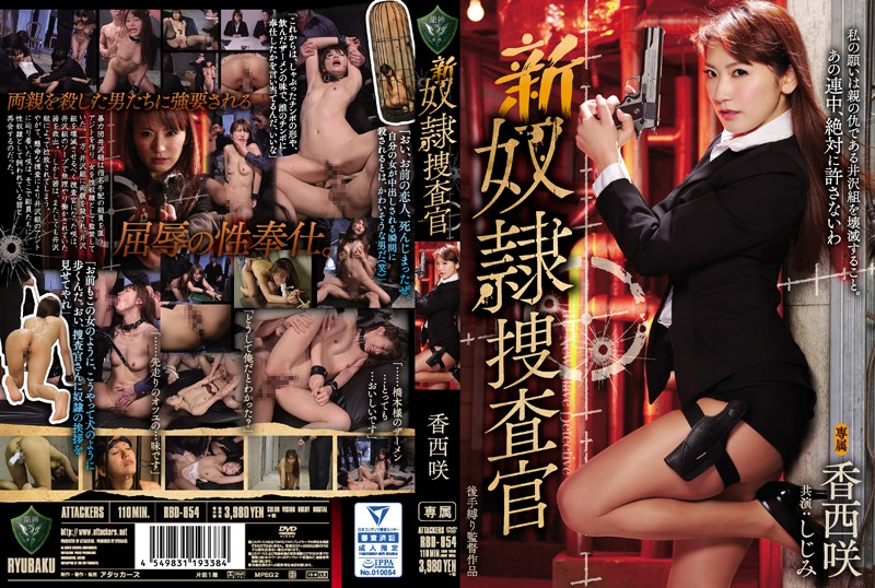 RBD-854 Kozai Saki Mochida Akane Slavery Investigator - 1080HD