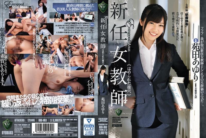 RBD-863 Sonoda Ayuri New Female Teacher - 1080HD