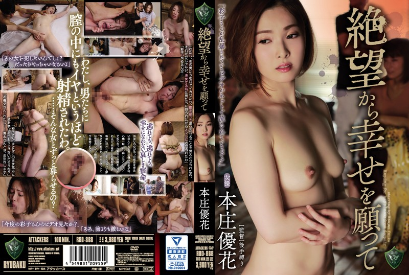 RBD-868 Honjo Yuka Happiness From Despair - 1080HD