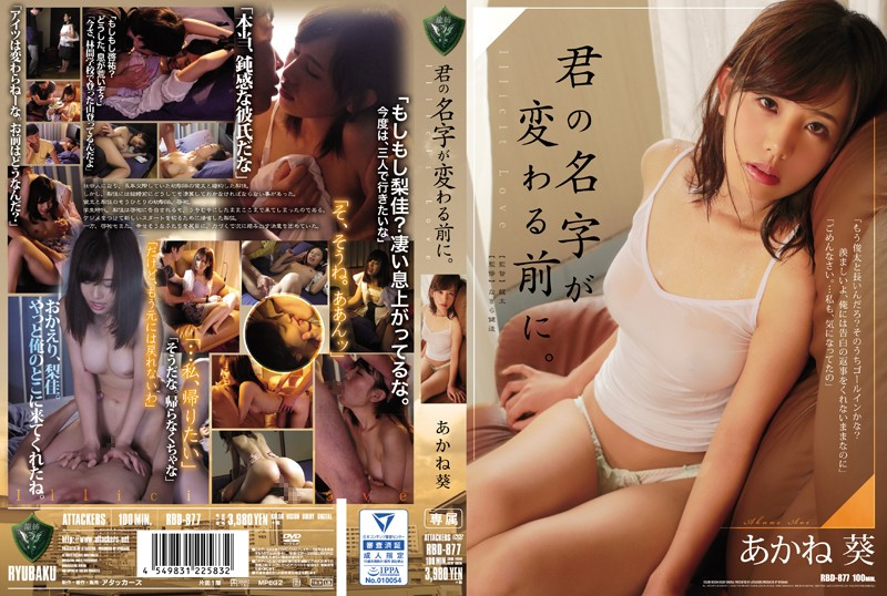 RBD-877 Akane Aoi Surname Changed - 1080HD