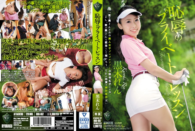 RBD-887 Mochida Akane Kuroki Ren Private Lesson - 1080HD
