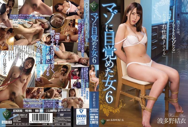 RBD-888 Hatano Yui Awakened Masochist - 1080HD
