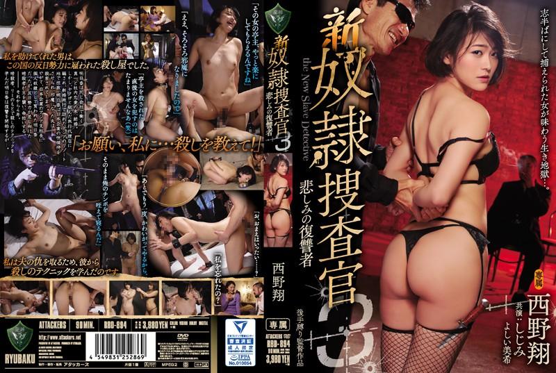RBD-894 Nishino Shou Mochida Akane Isawa Ryoko - 1080HD