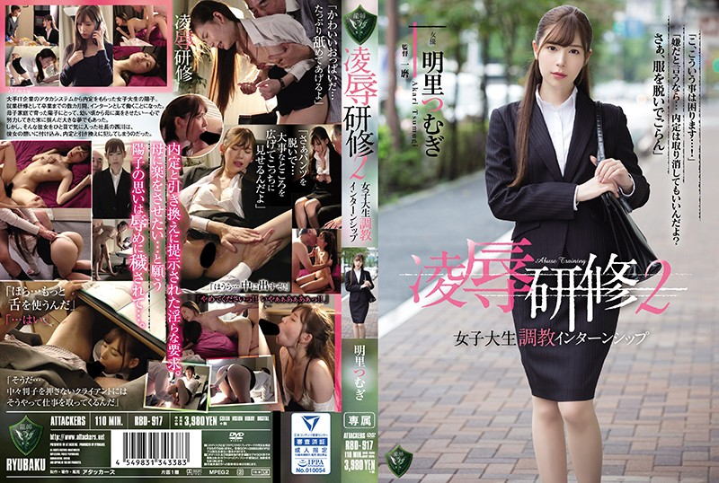 RBD-917 Akari Tsumugi College Life Training Internship - 1080HD