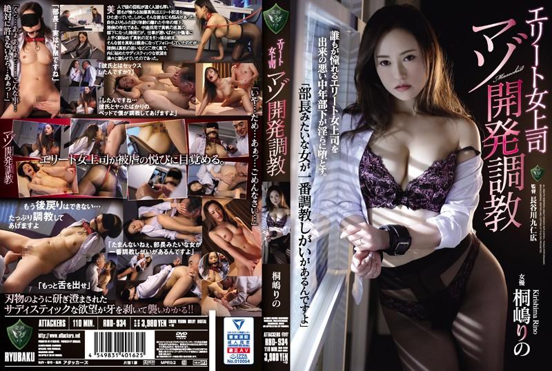 RBD-934 Kirishima Rino Elite Woman Boss - 1080HD