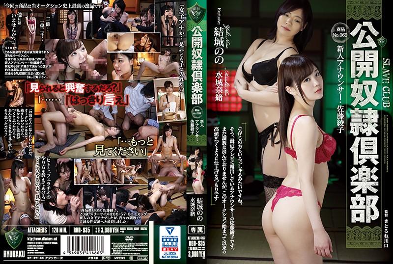 RBD-935 Mizuki Nao Yuuki Nono Slave Club - 1080HD